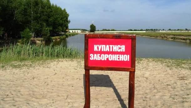 Небезпечні пляжі України