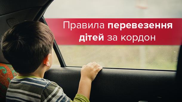 Правила выезда детей за границу 2018 в Украине