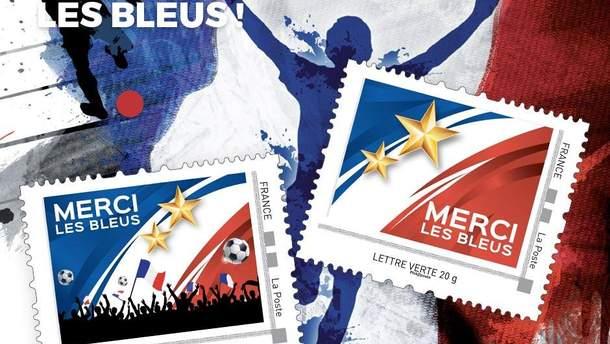 Марки в честь победы Франции на Чемпионате мира 2018