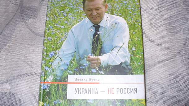 """Книга Кучмы """"Украина – не Россия"""""""