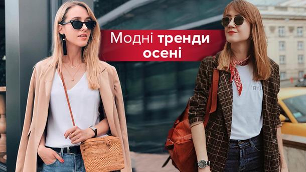 Що одягати цієї осені  поради українських модних блогерів - Lifestyle 24 2139e984c9c53