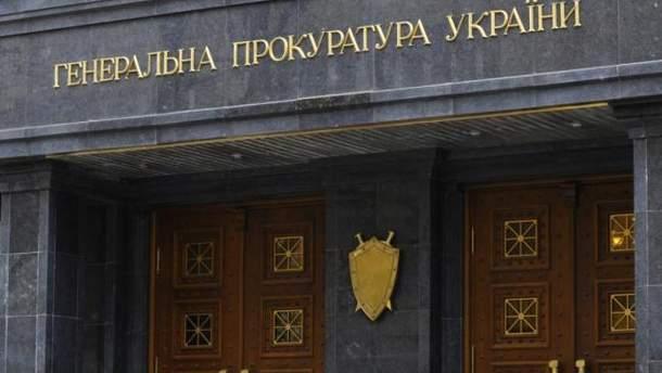 Генпрокуратура открыла уголовное производство из-за закрытия дела Кернеса