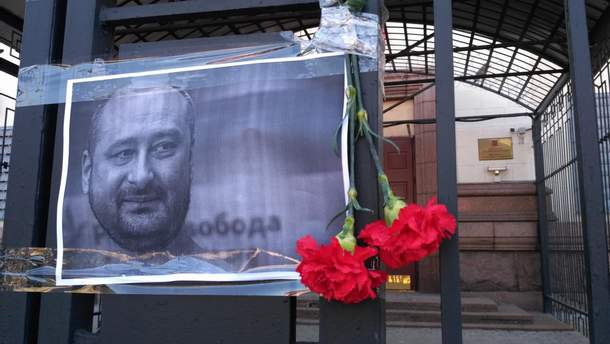 """Слідчий комітет Росії розслідує """"вбивство"""" Бабченка"""