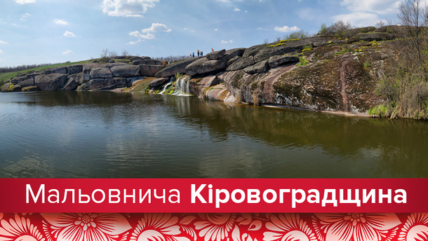 Что посмотреть в Кировоградской области