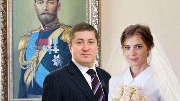 Поклонська вийшла заміж
