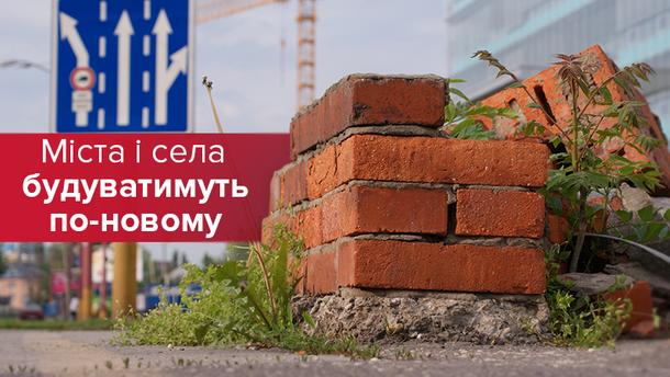 Нові правила забудови міст: що зміниться з 1 вересня