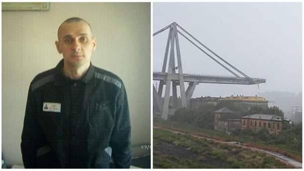 """Головні новини 14 серпня: Сенцов назвав свій стан """"передкритичним"""", обвал мосту у Генуї"""
