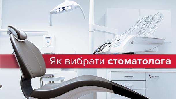 Як обрати компетентного стоматолога: поради і нюанси