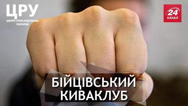 Як кулаками вирішують проблеми у Полтаві під гаслом антикорупційної діяльності