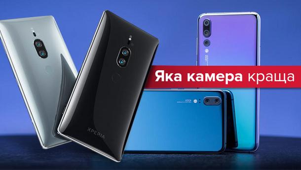 Смартфони із найкращою камерою: Sony Xperia XZ2 Premium чи Huawei P20 Pro