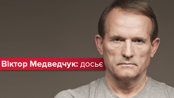 """Кум Путина и """"серый кардинал"""" Кучмы: вся правда о Викторе Медведчуке"""