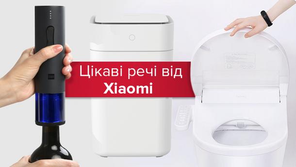 5 полезных вещей от Xiaomi, которые вас удивят