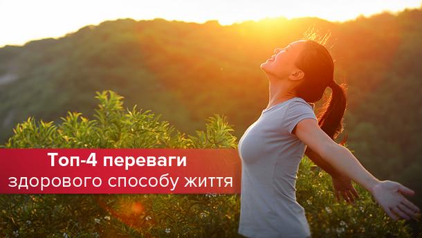 Топ-4 преимуществ здорового образа жизни