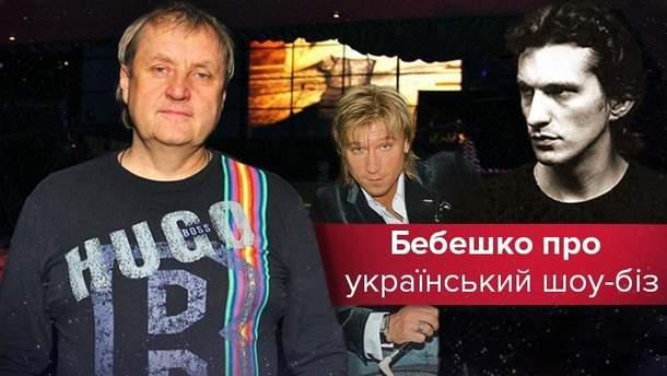 Володимир Бебешко в шоу-бізі  майже 40 років