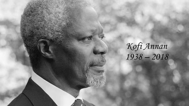 ВШвейцарии скончался  прежний  генсек  ООН Кофи Аннан