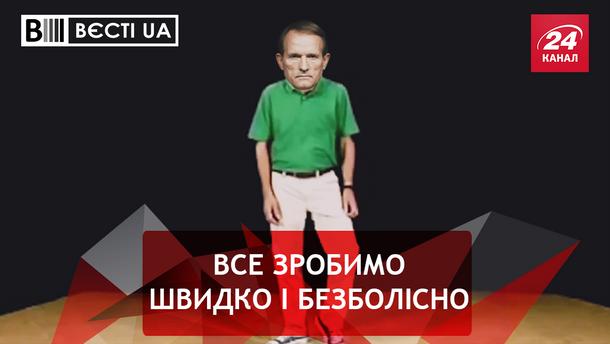 Вєсті.UA. Жир. Таємниця нейтралізації Медведчука. Чим Савченко зайняла свої руки