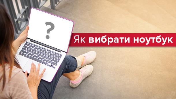 Ноутбук для студента: актуальні поради з вибору