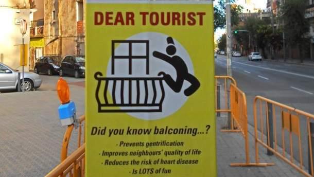 """Плакати закликають туристів практикувати """"балконінг"""""""