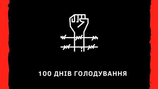 Олег Сенцов голодает 100 дней