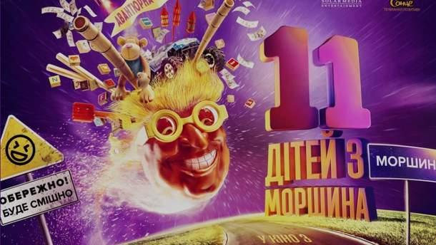 """""""11 детей из Моршина"""": съемки фильма"""
