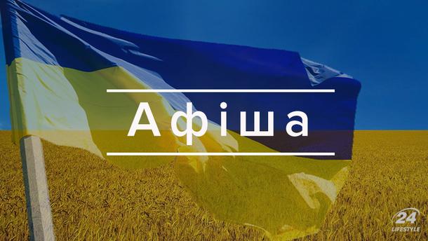День флага 2018: программа праздничных мероприятий в Киеве и других городах Украины
