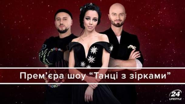 """""""Танцы со звездами 2018"""" – 1 выпуск"""