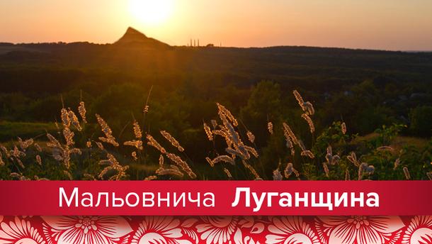 Уникальные и малоизвестные места Луганщины, которые стоит хотя бы раз увидеть