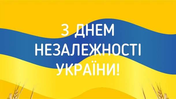 З Днем Незалежності України – привітання у прозі та віршах