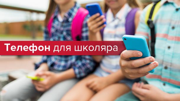 Який смартфон краще купити дитині
