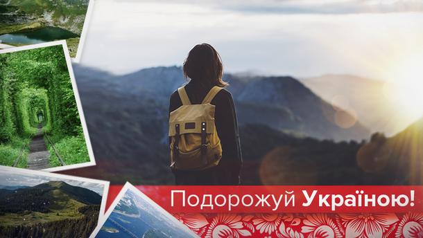 Мальовнича Україна: найкрасивіші куточки країни, які варто побачити