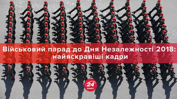 Парад на День Незалежності у Києві 2018
