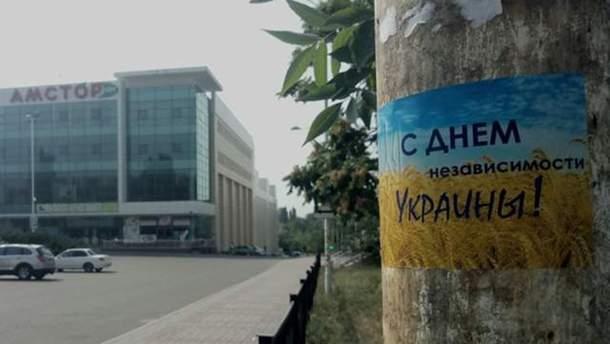 Поздравления с Днем Независимости Украины появились в Донецке