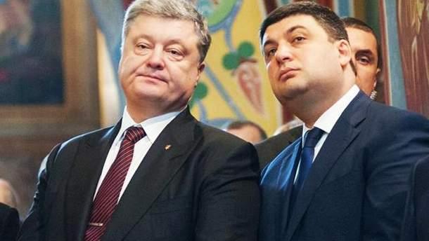 Между Порошенко и Гройсманом есть разногласия