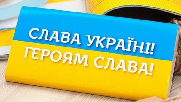 """Лозунг """"Слава Украине! Героям слава!"""" становится главным приветствием ВСУ"""