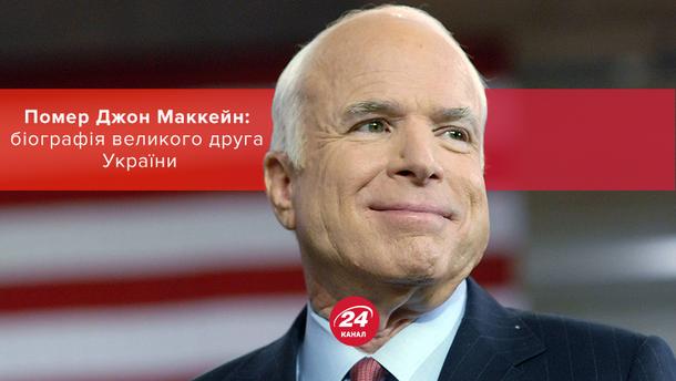 Умер Джон Маккейн: биография сенатора-республиканца