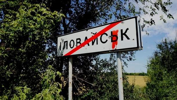 """Іловайська трагедія"" сталась у серпні 2014-го"
