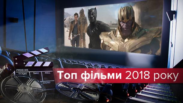 Топ фильмы 2018 года