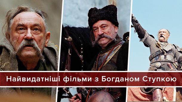 Найвидатніші фільми з Богданом Ступкою