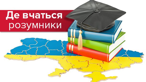 Обнародован рейтинг школ, городов и областей в Украине по результатам ВНО 2018 года