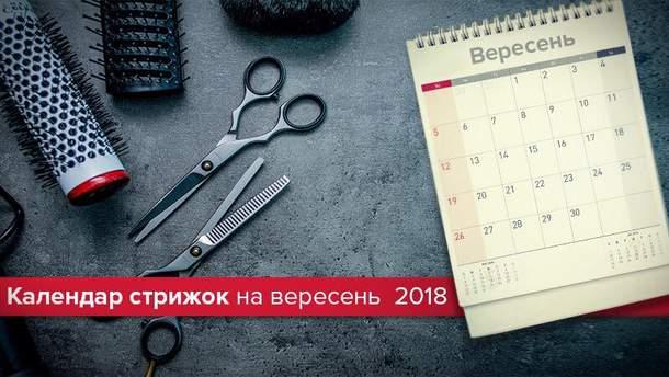 Місячний календар стрижок на вересень 2018
