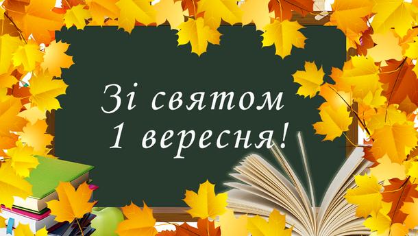 Зі святом 1 вересня – привітання з 1 вересня у прозі та віршах