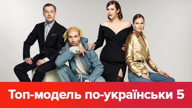 Топ-модель по-українськи 5 сезон: 1 випуск