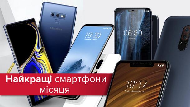 Лучшие смартфоны августа