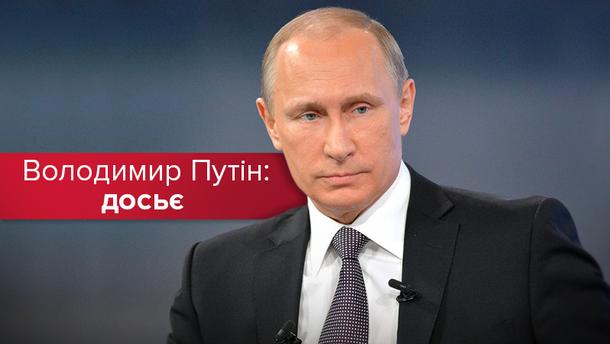 Коротка біографія глави Кремля Володимира Путіна
