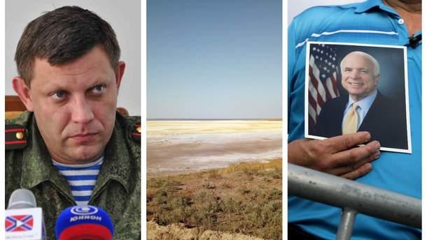 Главные новости 31 августа в Украине и мире