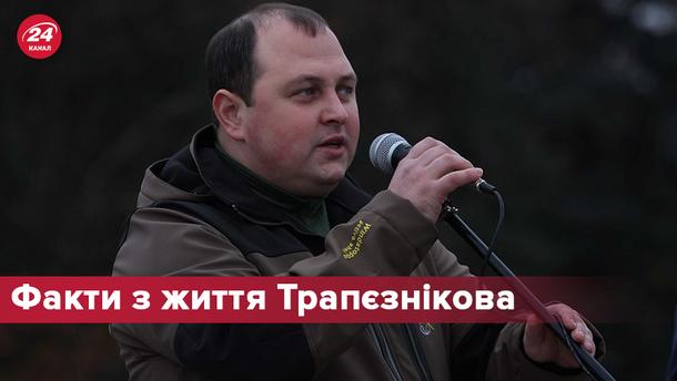 Наступник Захарченка Дмитро Трапєзніков: чим він відзначився на Донбасі