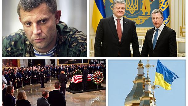 Ликвидация Захарченко, встреча Порошенко с Волкером, похороны Джона Маккейна, предоставление Украине томоса и многое другое