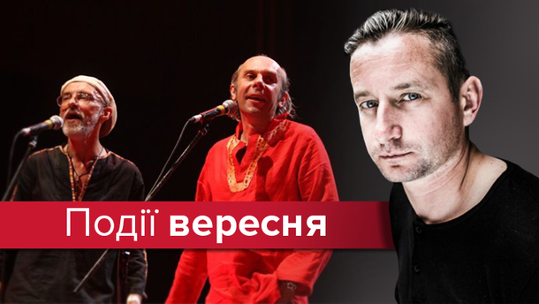 Афіша подій у Києві на вересень 2018 року