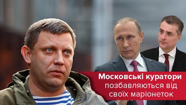 Кремль методично зачищает боевиков