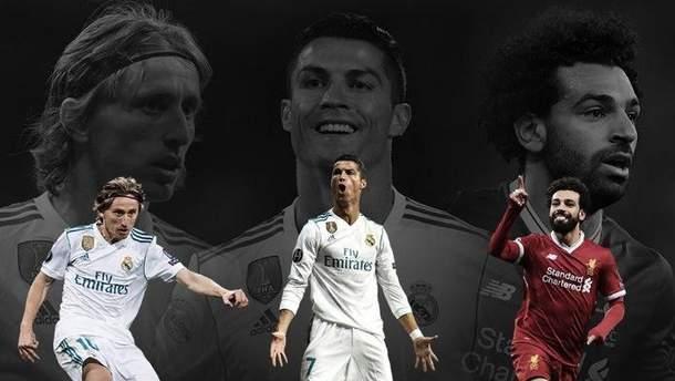 Модріч, Роналду та Салах претендують на звання найкращого гравця року